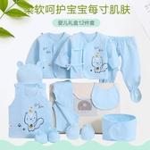 嬰兒衣服夏季純棉新生兒禮盒套裝0-3滿月6春秋剛出生初生寶寶用品