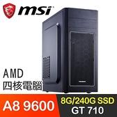 【南紡購物中心】微星系列【戰神12號】A8 9600四核 GT710 影音電腦(8G/240G SSD)