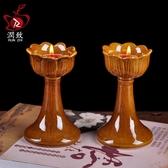 潤致 供佛蠟燭座燭臺陶瓷家居裝飾擺件佛教用品復古燭臺供佛燈座 創時代