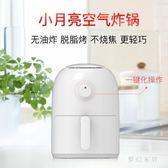 220V 空氣炸鍋電炸鍋機新款家用白色多功能無油烤箱小米生態鏈 qf24731【夢幻家居】