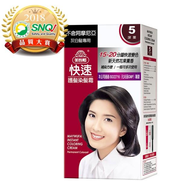 專品藥局 美吾髮 快速護髮染髮霜 5號 深栗 【2002335】
