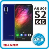【全新福利品】SHARP 夏普 AQUOS S2  64GB