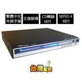 【中彰投電器】Dowai多偉(MP3/MP4/USB)DVD影音光碟機,AV-263B【全館刷卡分期+免運費】