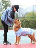 狗狗衣服金毛夏裝薩摩耶拉布拉多大狗薄款中型大型犬寵物春季春裝 【PINKQ】