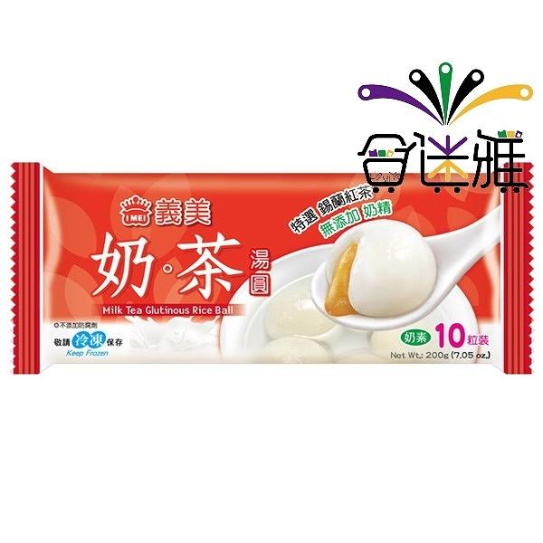 【冷凍免運直送】義美奶茶湯圓(200g/包)-3包一組【合迷雅好物超級商城】