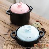 砂鍋煲湯燉鍋家用燃氣陶瓷鍋湯煲可愛瓦罐煤氣灶專用【倪醬小舖】