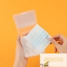 口罩納盒票據保存盒小盒子收納盒透明PP材質卡扣式便攜口罩收納盒【小玉米】