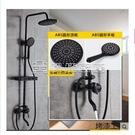 黑色淋浴花灑套裝家用全銅美式衛生間浴室仿古恒溫沐浴花灑掛牆式 【618特惠】