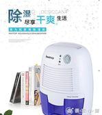 除濕機家用小型宿舍吸濕器靜音抽濕機衣櫃干燥機吸潮器 YXS優家小鋪