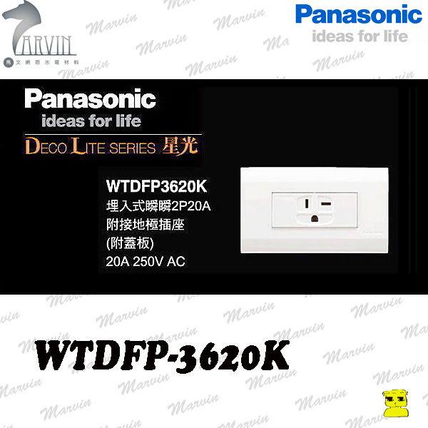 PANASONIC 開關插座 WTDFP3620K 冷氣插座附蓋板  國際牌星光系列