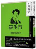 (二手書)羅生門:獨家收錄【芥川龍之介特輯】及