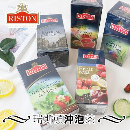 斯里蘭卡 Riston 瑞斯頓 沖泡茶 紅茶 綠茶 薄荷茶 伯爵茶 水果茶 沖泡 茶包 沖泡茶飲
