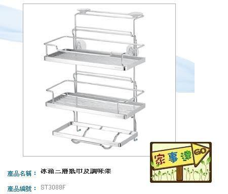 [家事達] 日日 DAY&DAY 冰箱三層紙巾及調味架ST3088F *