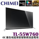 CHIMEI 奇美 55吋4K廣色域超薄美型智慧聯網液晶電視 TL-55W760 ◆Dolby 環繞音效◆YouTube DIAL