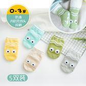 新年好禮 85折 嬰兒襪子純棉春秋冬新生兒童寶寶襪~