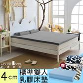 House Door 大和抗菌表布 4cm乳膠床墊全配組-雙人5尺質感灰