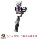 Feiyu飛宇 SPG2 三軸手持穩定器 (不含手機) 先創