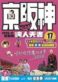 (二手書)京阪神達人天書2016-17最新版