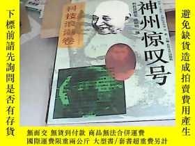 二手書博民逛書店罕見神州驚歎號12378 歐陽明編 北嶽文藝出版社 出版1993