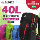 【饗樂生活】DIBOTE迪伯特-40L輕量型專業登山背包/附防水袋/旅行背包/四色登山包/旅行背包