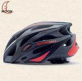『618好康又一發』騎行頭盔一體成型腳踏車頭盔騎行裝備