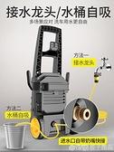 博雷克超高壓洗車機家用220V便攜刷車神器水泵搶全自動清洗機水槍 『橙子精品』