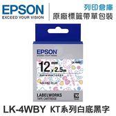 EPSON C53S625058 LK-4WBY Hello Kitty 系列 甜心款 白底黑字標籤帶 (寬度12mm) /適用 LW-200KT/LW-400