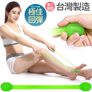 台灣製造 一字款QQ果凍拉力繩.果凍繩彈力繩.拉力帶拉力器.彈力帶拉繩.拉筋帶瑜珈帶.伸展Jelly Tube