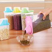 【24H 出貨】T 塑料密封罐廚房大號食品收納儲物罐五谷雜糧罐子有蓋收納盒