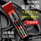 理髮器 德國精工數顯理發神器充電式電推剪電動剃頭神器家用電推子剃頭刀 快速出貨