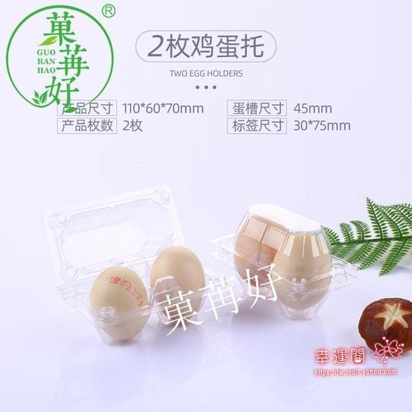 裝蛋盒 一次性塑料雞蛋托10枚笨土雞蛋盒禮品包裝透明帶扣帶蓋中號100個