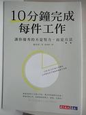 【書寶二手書T1/財經企管_H5W】10分鐘完成每件工作:讓你優秀的不是努力,而是方法