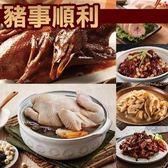 (元進莊)豬事順利年菜含運組-5菜1湯