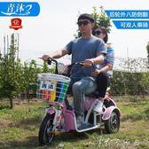 三輪車 青沐電動三輪車代步車接送孩子成人電瓶車女性電瓶車小型家用新款 卡卡西YYJ