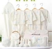 新生兒禮盒 嬰兒衣服套裝禮物剛出生初生女滿月寶寶用品 - 雙十一熱銷