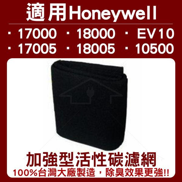 加強型活性炭濾網 適用17000/17005/18000/18005 等honeywell空氣清靜機一片