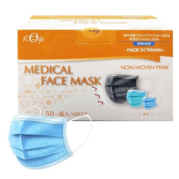 宏瑋 醫用口罩 50片/盒 醫療口罩 高效能3層不織布醫療口罩 0050 台灣製造