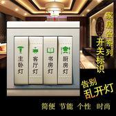 插座貼 插座燈開關貼紙牆貼裝飾保護套家用標識提示標簽指示貼字 露露日記