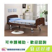 電動病床 電動床 贈好禮 立新 兩馬達電動護理床 F02 醫療床 復健床 居家用照顧床