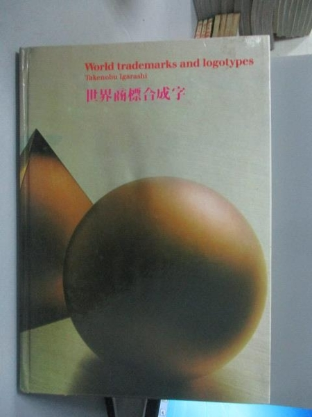 【書寶二手書T9/設計_XCK】世界商標合成字_民73