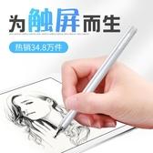 觸控筆 kmoso手機平板觸控筆 被動式電容筆安卓蘋果iPad手寫筆繪畫Pencil華為通-樂享生活館