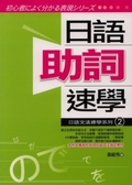 (二手書)日語助詞速學