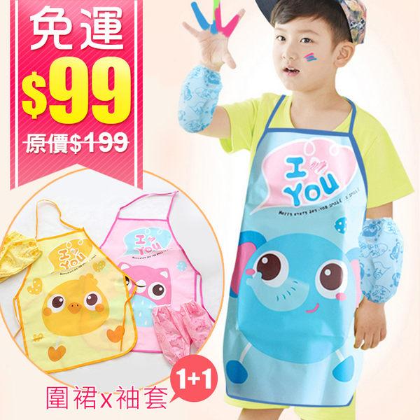 (99免運) 卡通防水兒童圍裙袖套組 (圍裙+袖套) LOR2111