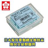 日本原裝 櫻花 SAKURA 電動橡皮擦機 替芯 1000S 宣紙製圖用擦拭 橡皮擦條 60支/盒