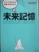 【書寶二手書T7/原文書_MPN】未來記憶_池田貴將_日文