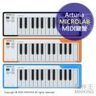 日本代購 空運 Arturia MICROLAB MIDI鍵盤 USB 攜帶型 主控鍵盤 控制器 錄音 編曲 樂器