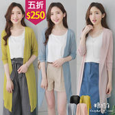 【五折價$250】糖罐子純色下不規則長版針織開襟外套→預購【E51060】