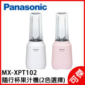 Panasonic 國際牌 隨行杯果汁機 MX-XPT102  果汁機 600ml  兩色可選  公司貨  免運 可傑  送超值組至7月底