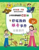 (二手書)停電後的離奇事件:少年科學偵探CSI(3)