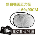 【EC數位】神牛Godox 多功能反光板 反射板 橢圓形補光板 二合一反光板 銀白雙色 60*90 cm 婚禮 外拍